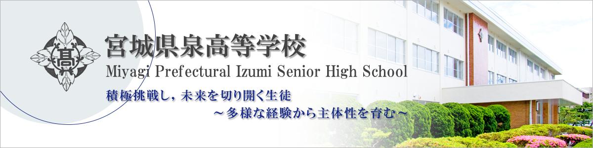 宮城県泉高等学校